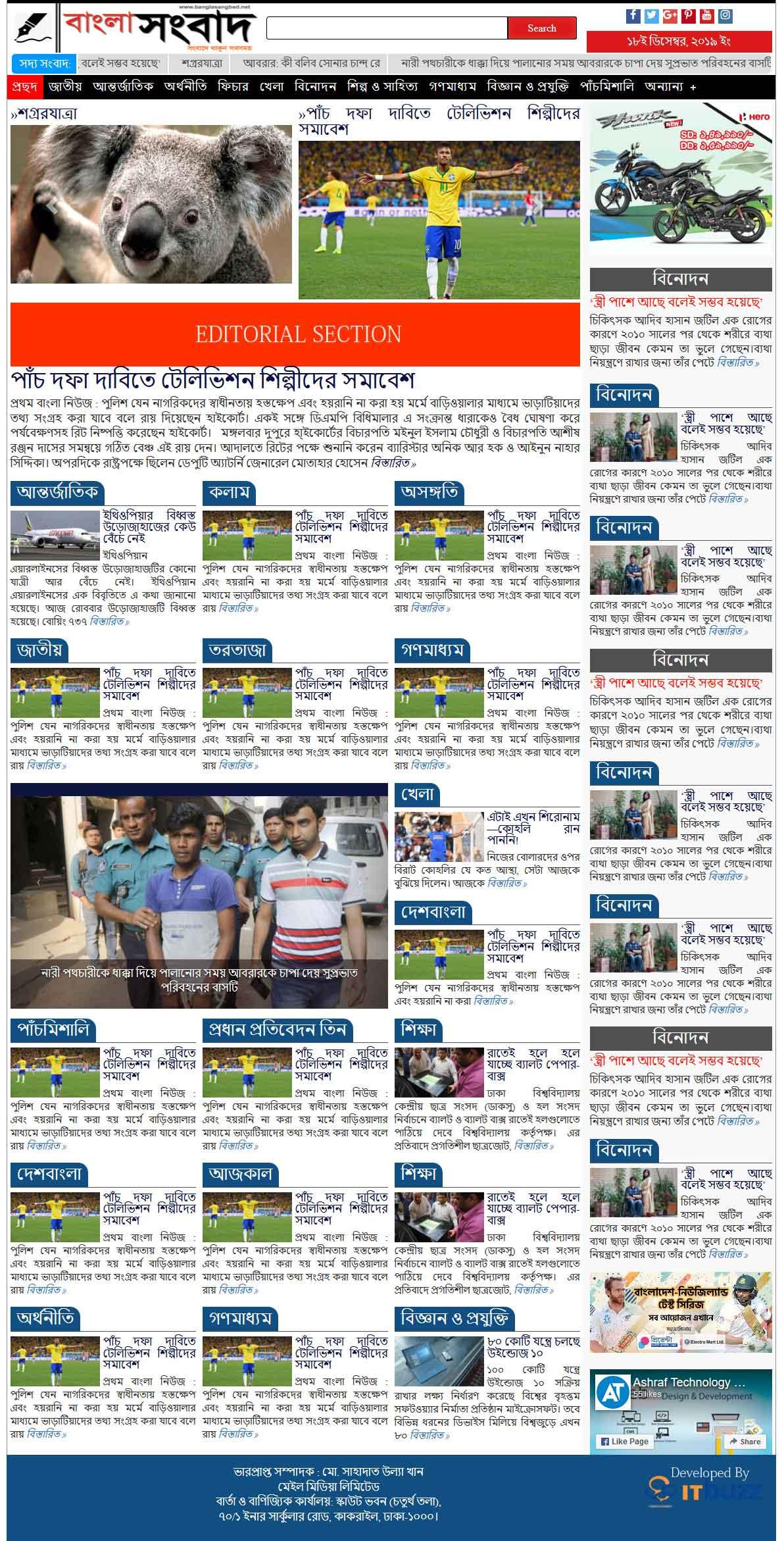 WordPress News Theme (Banglasangbad V-1)