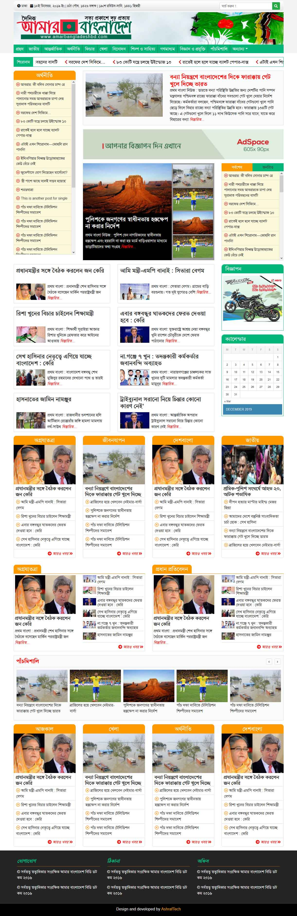 WordPress news theme (Super V.1)