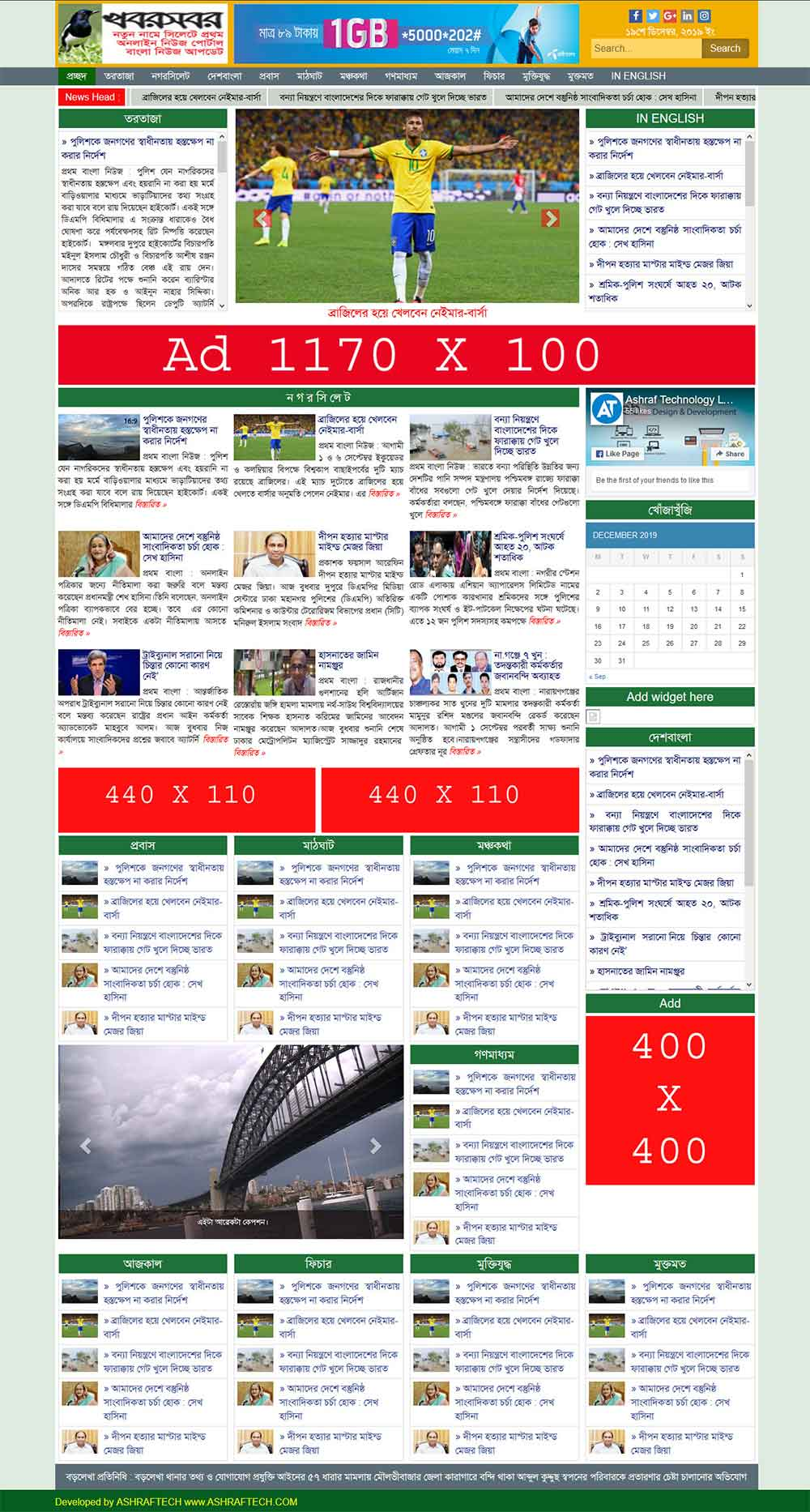 WordPress News Theme (KhoborSobor)