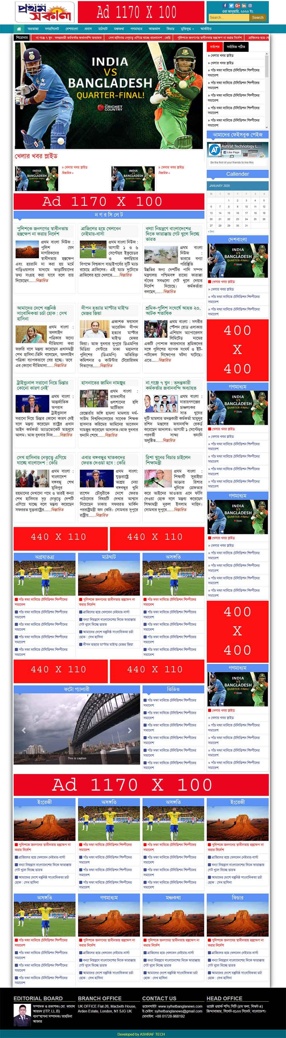 WordPress News Theme (Banglanews)