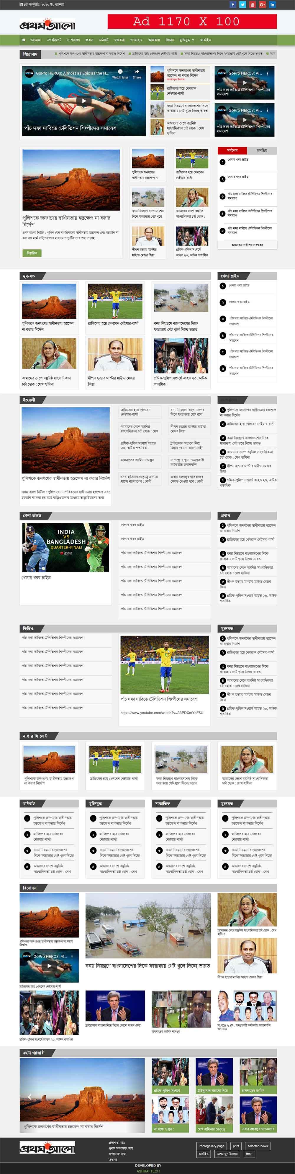 WordPress News Theme (Super Star news)