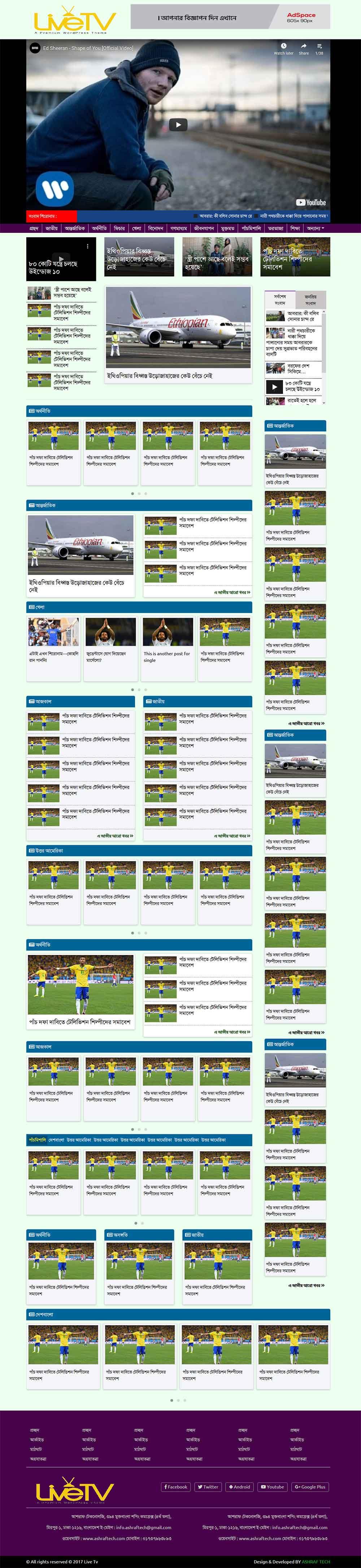 WordPress Online TV Theme (Star TV)