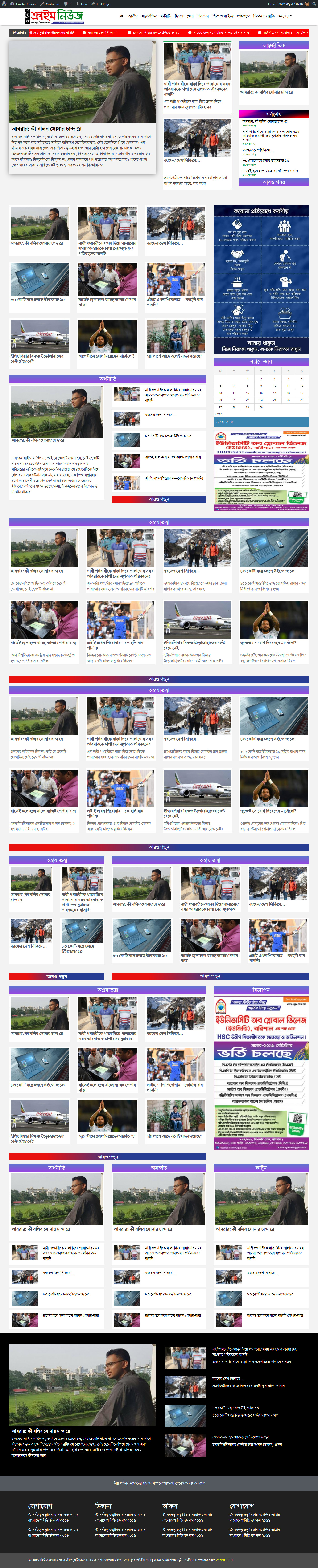 WordPress News Theme (Fresh News)