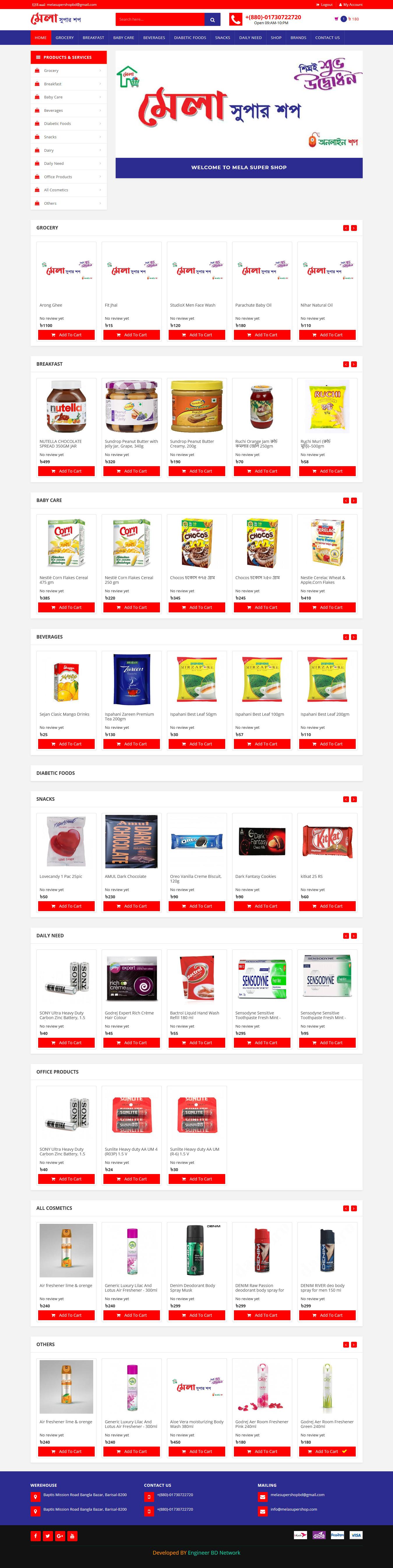 Super shop E-commerce Web Application & POS