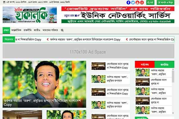 WordPress News Theme JagoNews Style