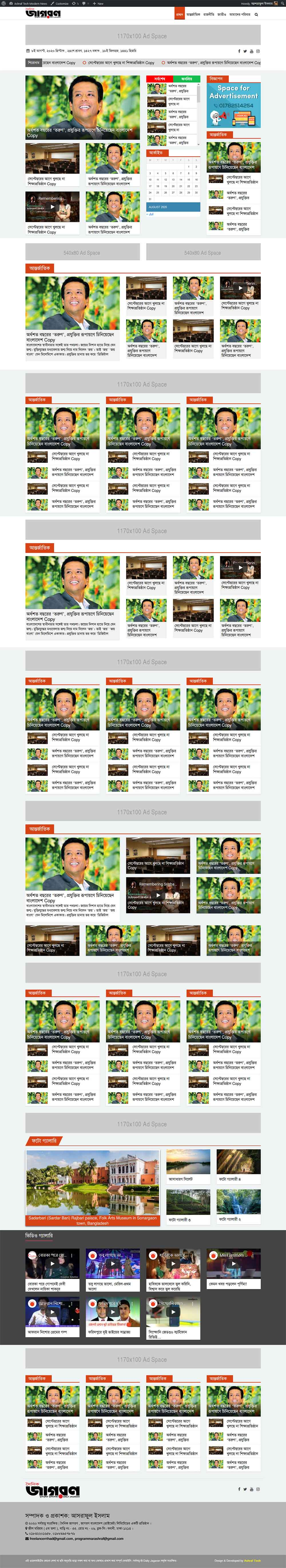 WordPress News Theme (Modern News)