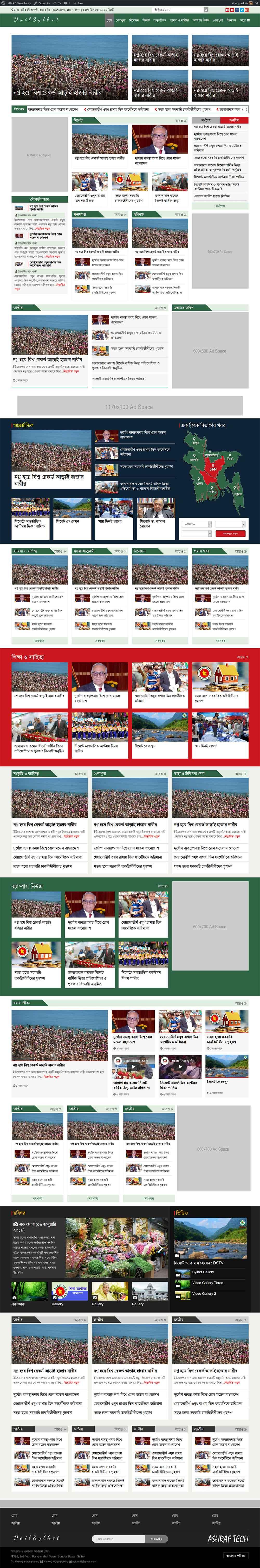 WordPress News Theme (Qualified News)