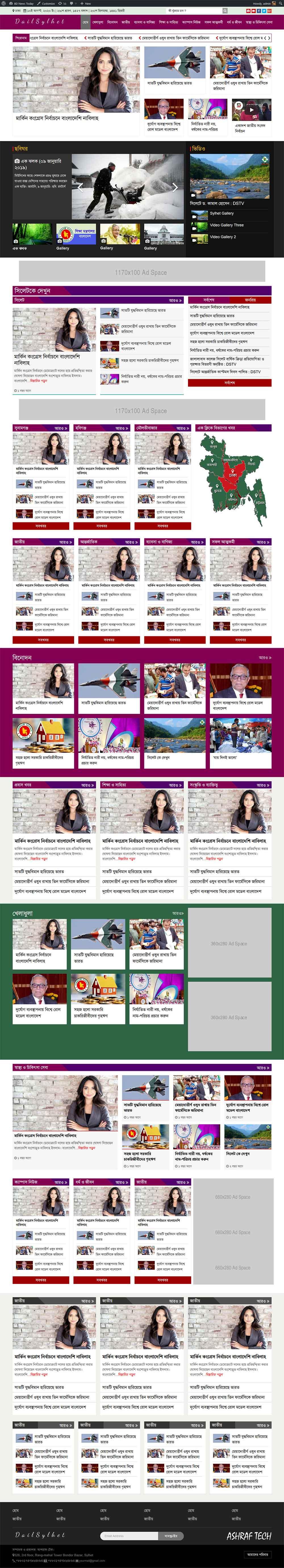 WordPress News Theme (Wonderful News)